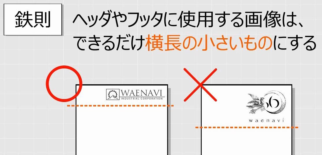 f:id:waenavi:20190401172842j:plain