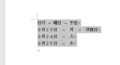 f:id:waenavi:20190927154949j:plain