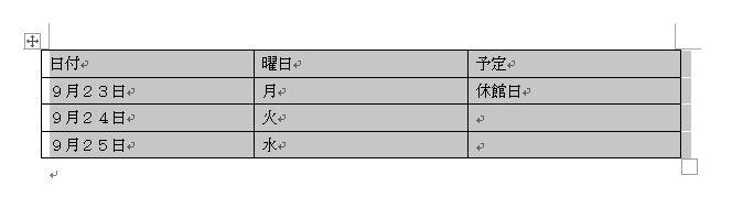 f:id:waenavi:20190927155056j:plain