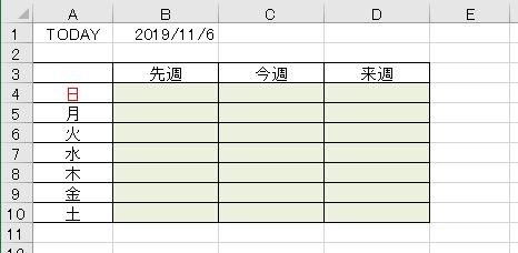 f:id:waenavi:20191106180213j:plain
