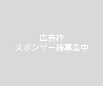 f:id:waenavi:20191205224138j:plain