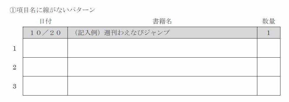 f:id:waenavi:20200115090740j:plain