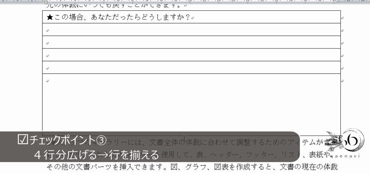 f:id:waenavi:20200115103426j:plain
