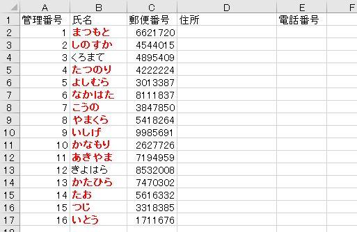 f:id:waenavi:20200204155834j:plain