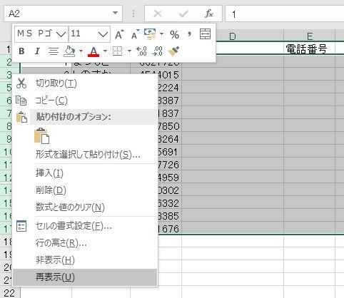 f:id:waenavi:20200205064249j:plain