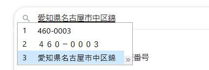 f:id:waenavi:20200411195948j:plain