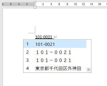 f:id:waenavi:20200411200937j:plain