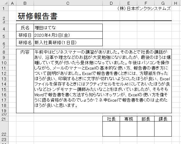 f:id:waenavi:20200412093615j:plain
