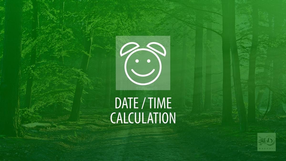 日付と時刻の計算・日付時刻関数