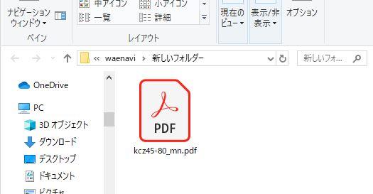 f:id:waenavi:20200608190948j:plain