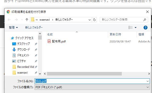 f:id:waenavi:20200608195150j:plain