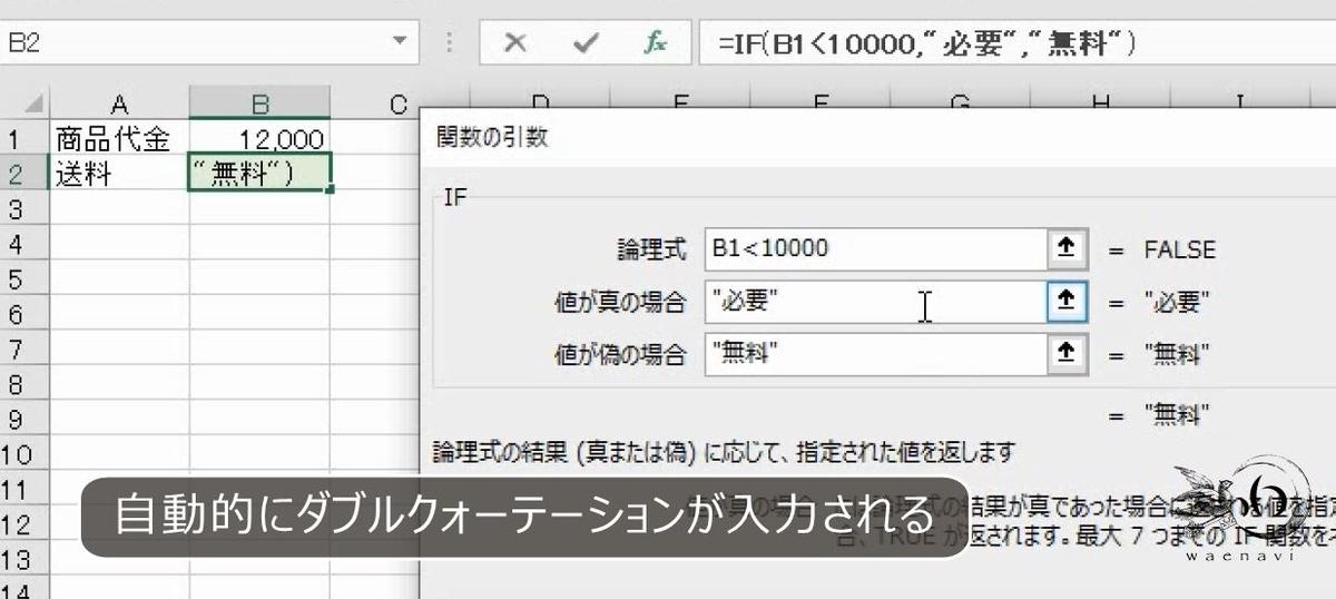 f:id:waenavi:20200917225725j:plain
