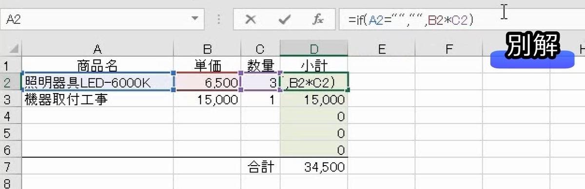f:id:waenavi:20200926021512j:plain