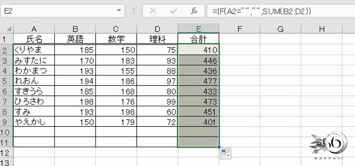 f:id:waenavi:20201002131304j:plain