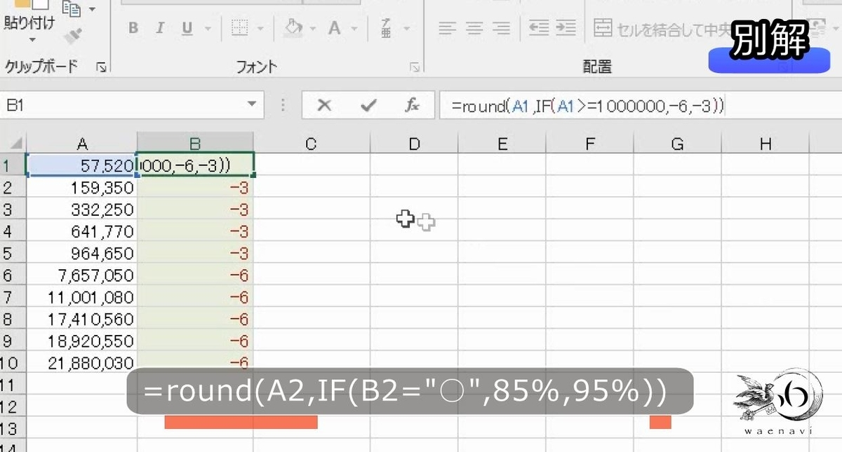 f:id:waenavi:20201002152733j:plain