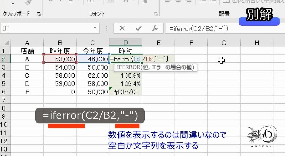 f:id:waenavi:20201004102421j:plain
