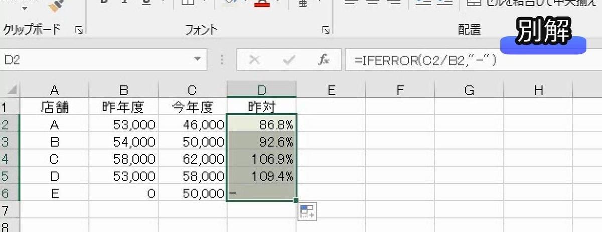 f:id:waenavi:20201004102425j:plain