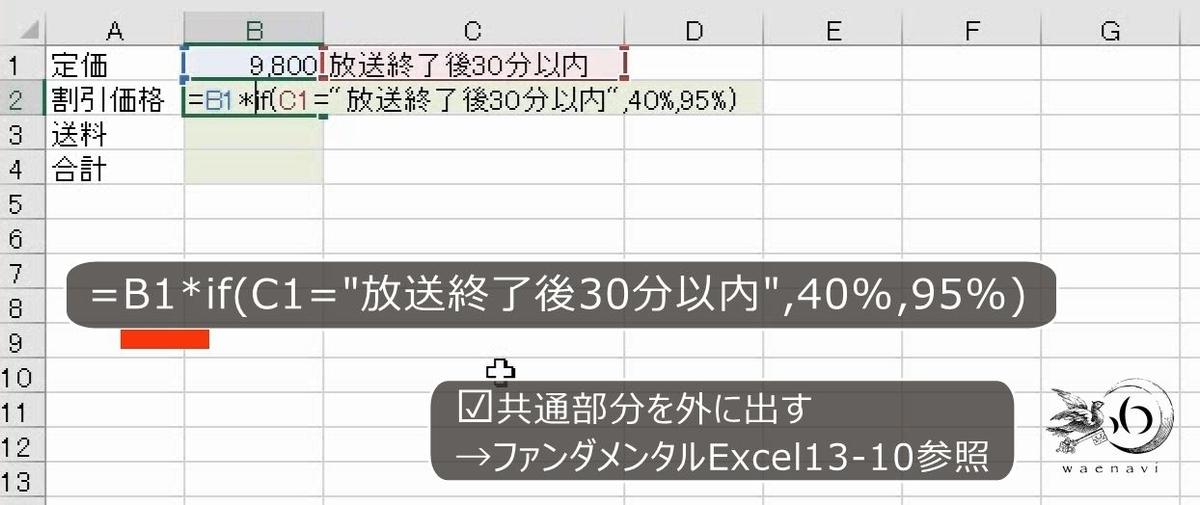 f:id:waenavi:20201007130459j:plain