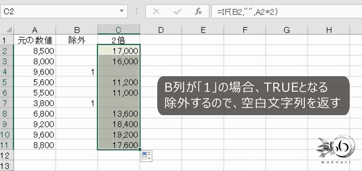 f:id:waenavi:20201007135831j:plain
