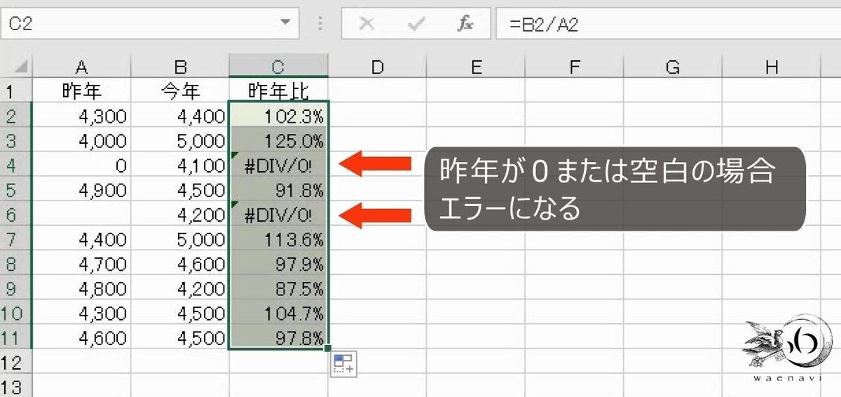 f:id:waenavi:20201007163058j:plain