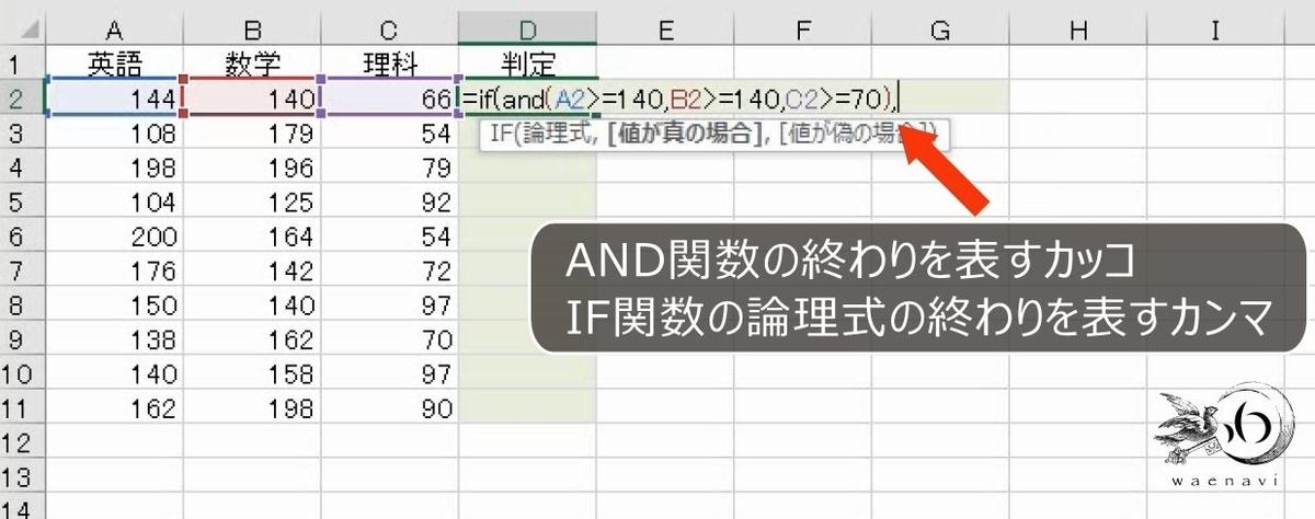 f:id:waenavi:20201009094514j:plain