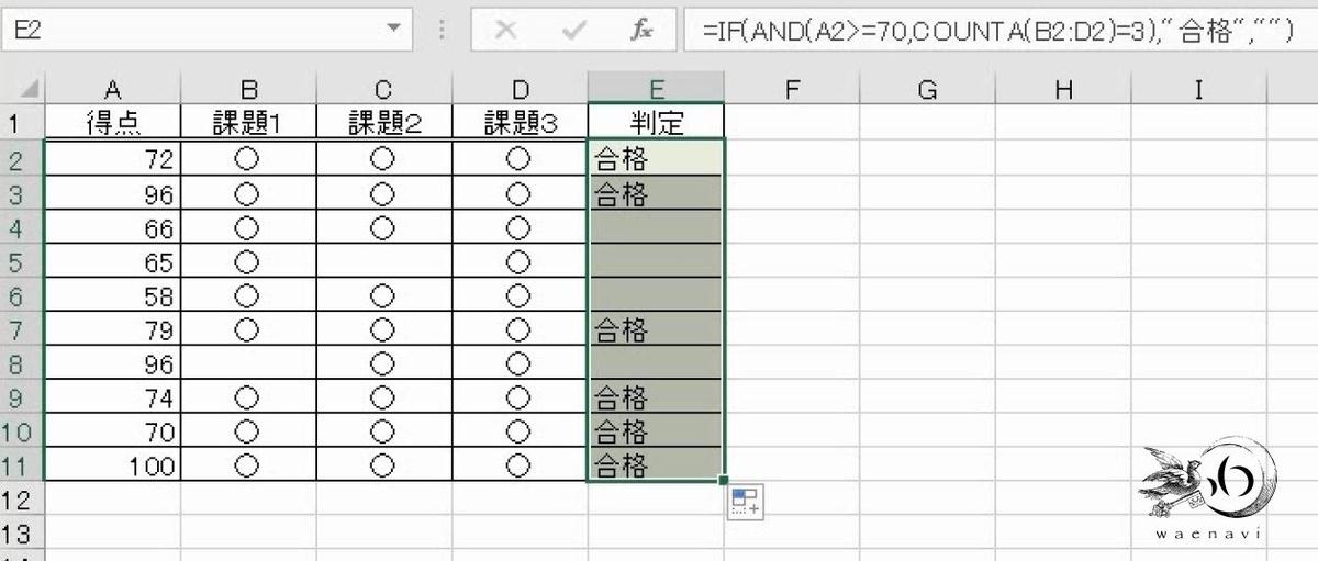 f:id:waenavi:20201009123216j:plain