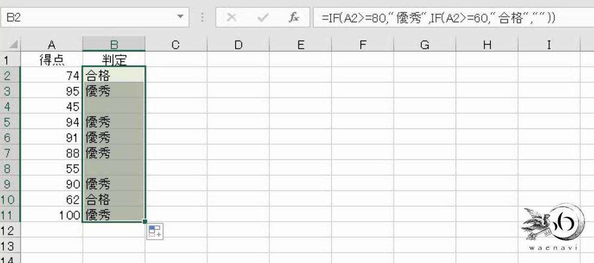 f:id:waenavi:20201012173908j:plain