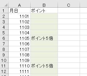 f:id:waenavi:20201118091321j:plain