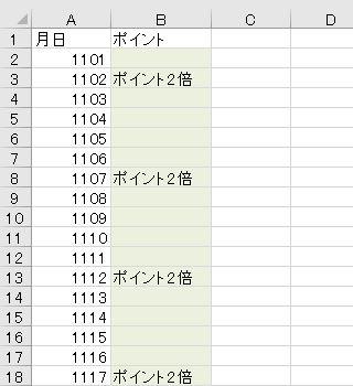 f:id:waenavi:20201122112236j:plain