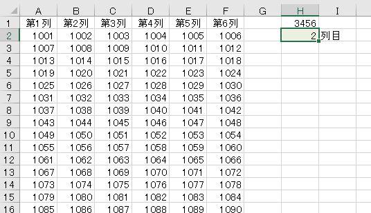 f:id:waenavi:20201130095529j:plain