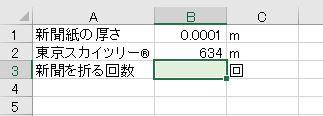 f:id:waenavi:20210116204828j:plain