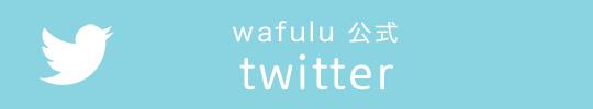 wafulu-twitterバナー