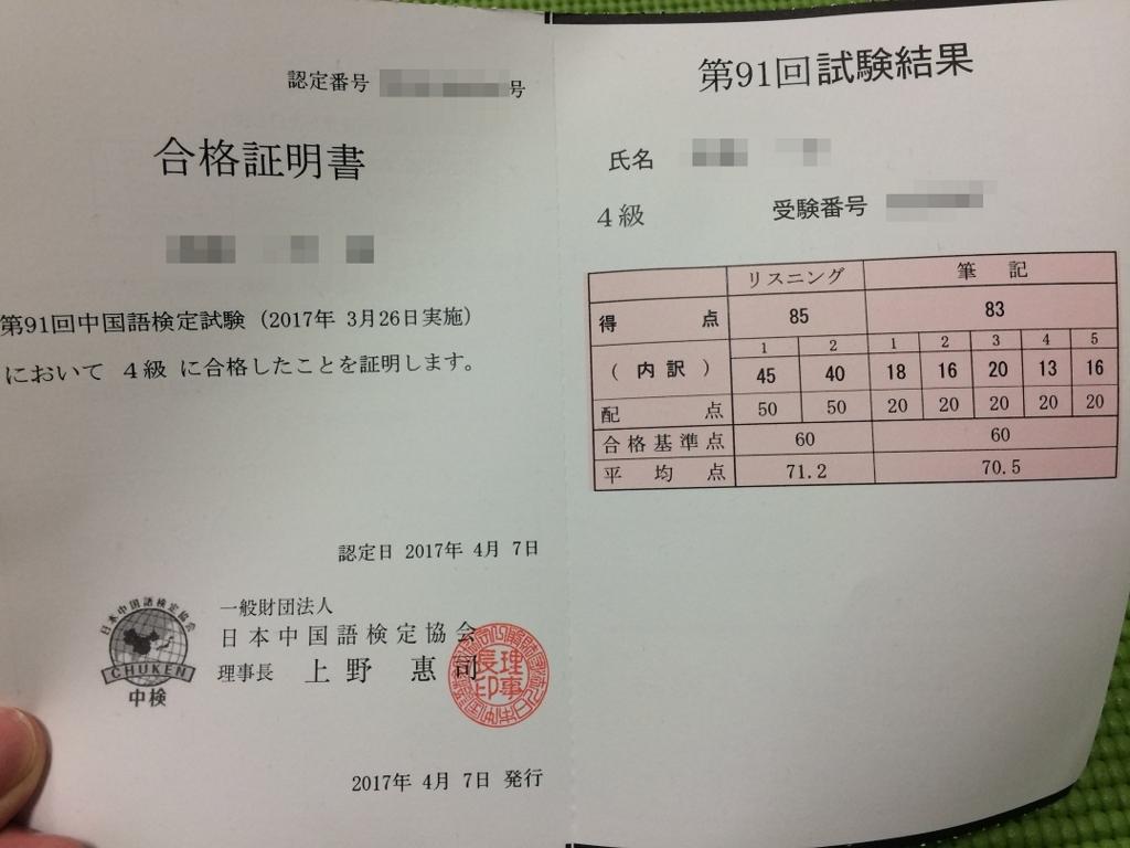 f:id:wagahai_jisyo:20170417213559j:plain