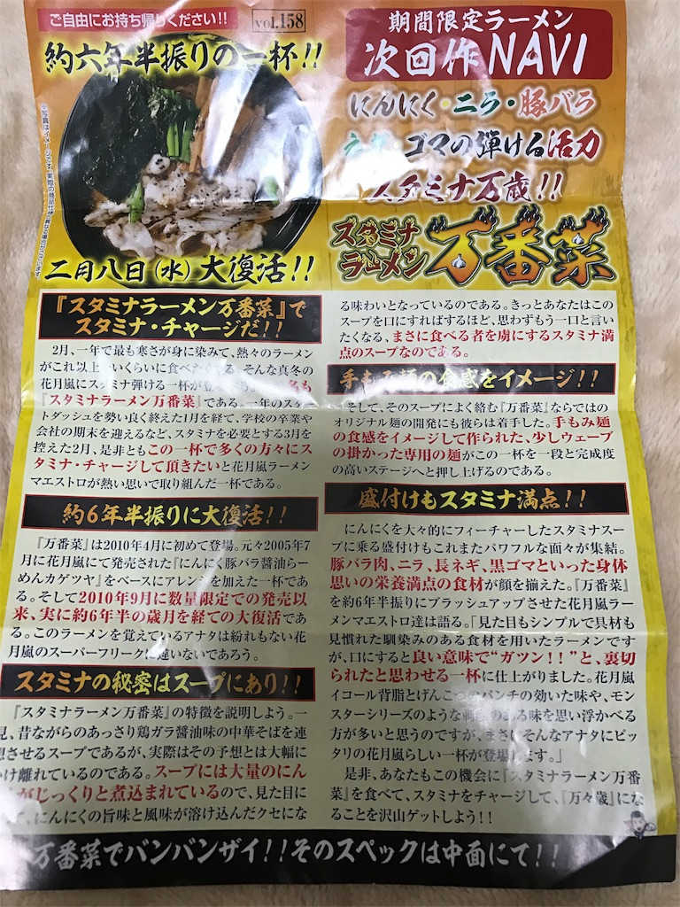 f:id:wagahaiblog:20170210203601j:image