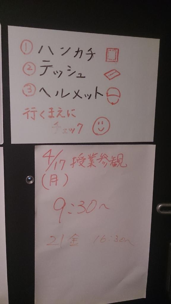 f:id:wagahaihachiyoko:20170420052217j:plain