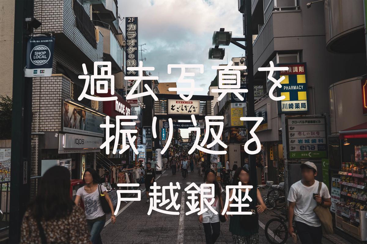 f:id:wagamama110:20200503014122j:plain