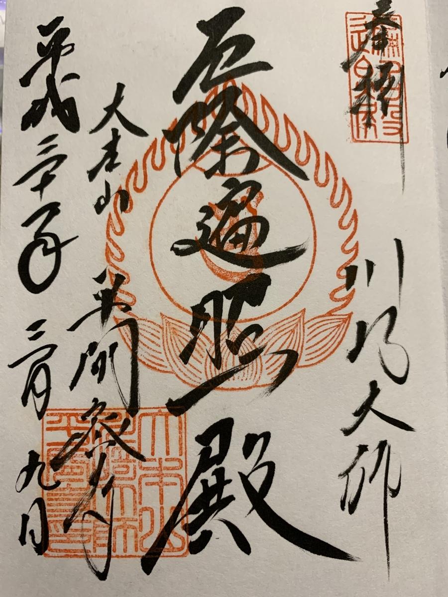 f:id:wagamama110:20200506165434j:plain