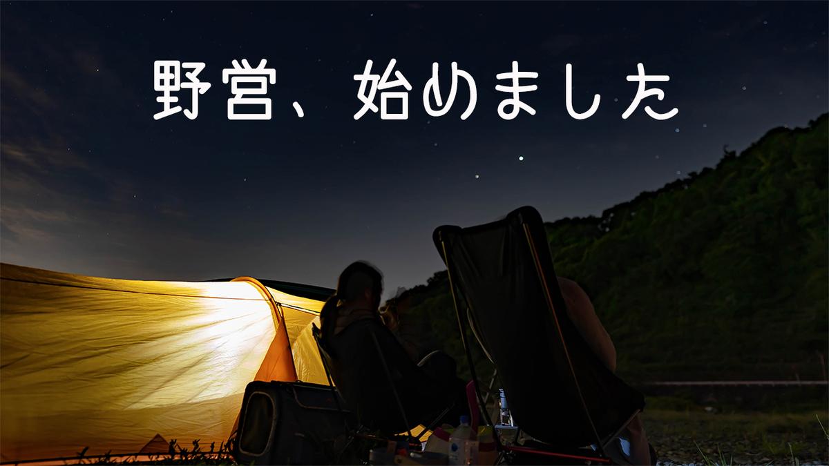 f:id:wagamama110:20200611145100j:plain