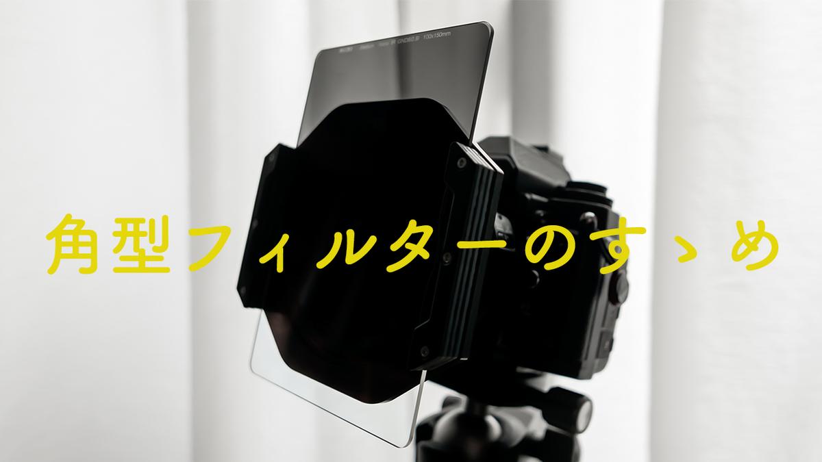 f:id:wagamama110:20200707120503j:plain