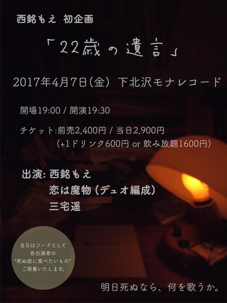 f:id:wagamama428:20170318232826j:image
