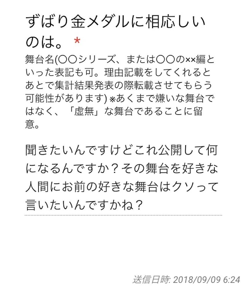 f:id:wagamama_otaku:20180918232027j:image
