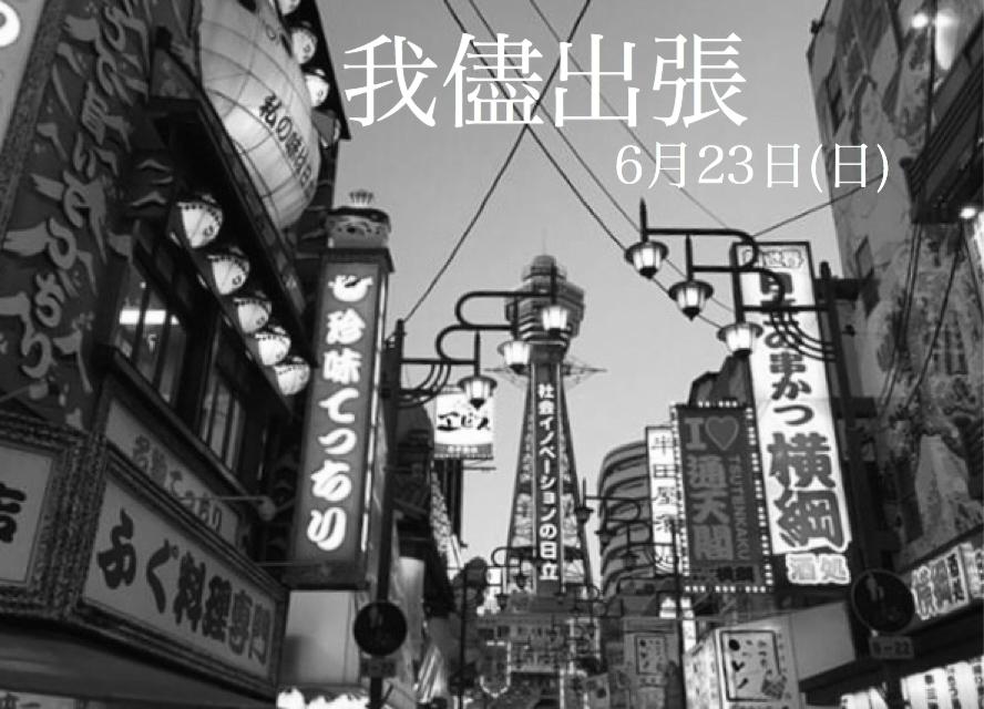 f:id:wagamama_tokyo:20190608171330j:plain