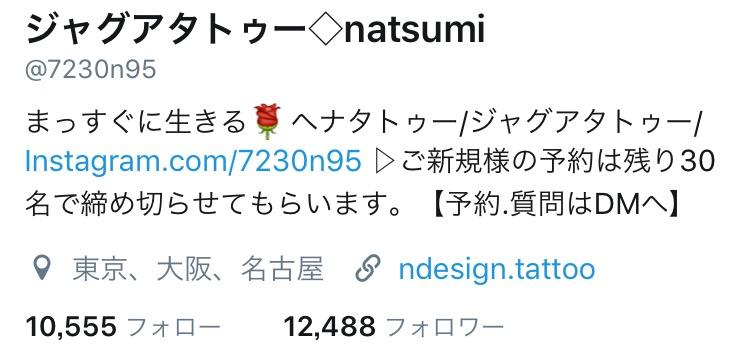 f:id:wagamamajoshi:20161222190114p:plain