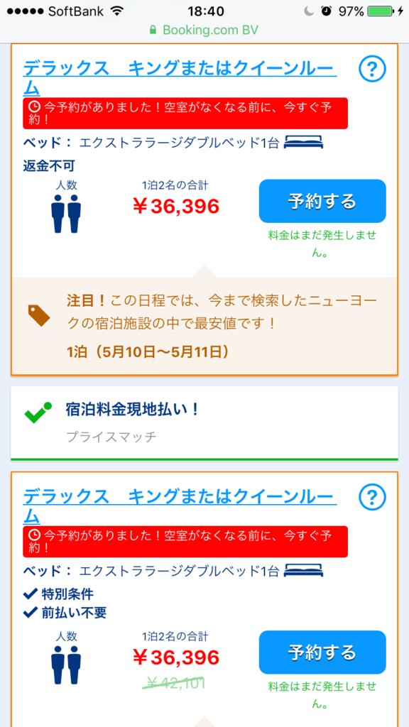 f:id:wagamamajoshi:20170510184843p:plain