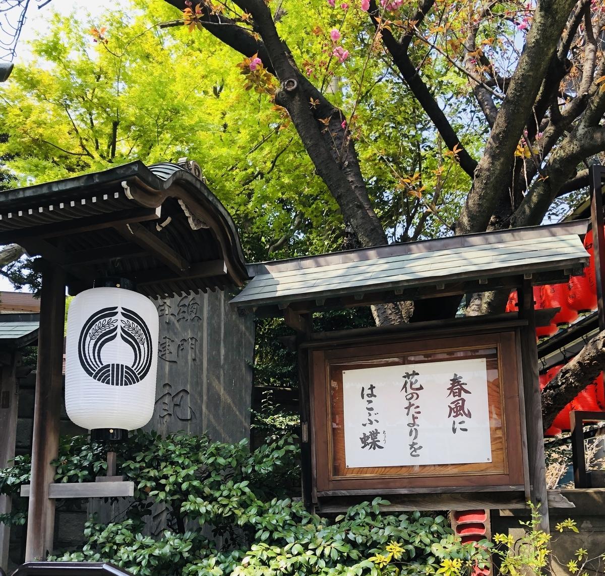 f:id:wagashi-okeya:20190408081808j:plain