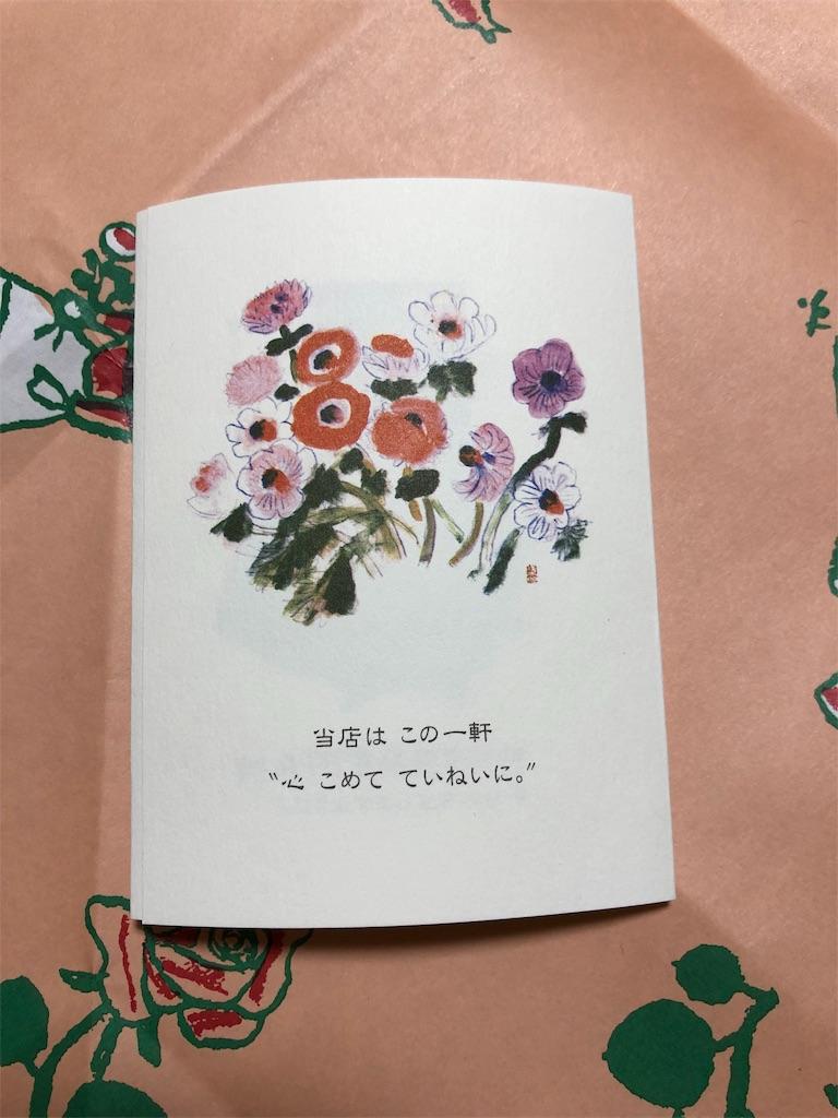 f:id:wagashi-okeya:20190610211353j:image