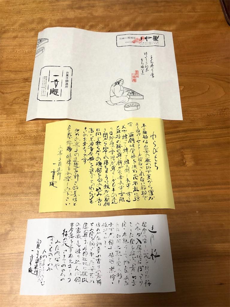 f:id:wagashi-okeya:20190621183840j:image