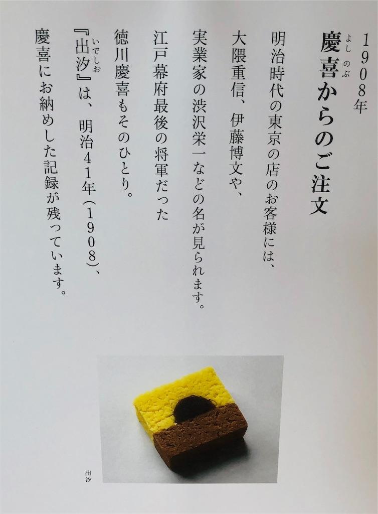 f:id:wagashi-okeya:20190721160058j:image