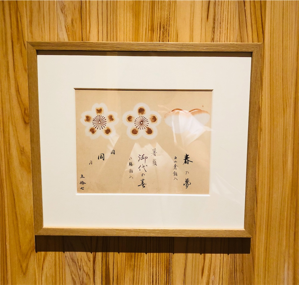 f:id:wagashi-okeya:20190721160130j:image