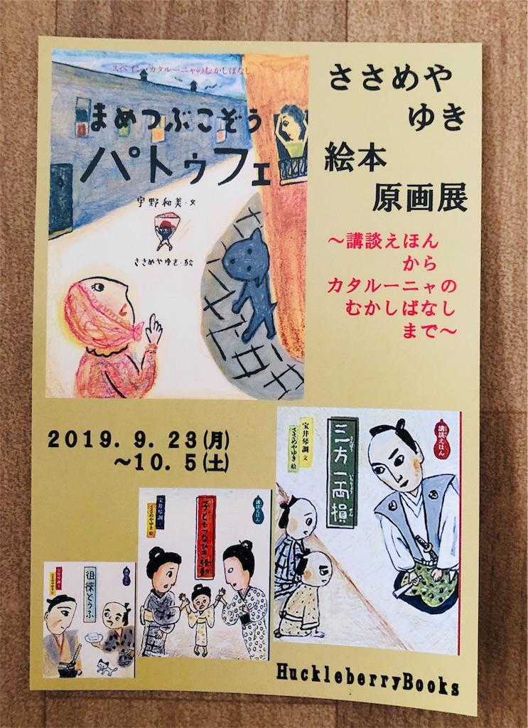 f:id:wagashi-okeya:20190918094506j:image